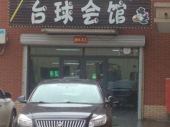 金伟台球会馆