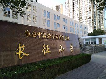 淮安市实验小学教育集团长征小学