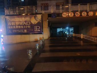 飞尚国际影城停车场