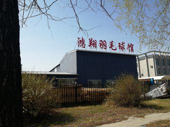 鸿翔羽毛球馆