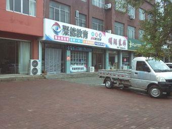 聚能教育(东平校区)