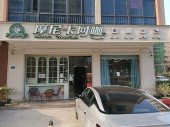 摩尼卡网咖(三和店)