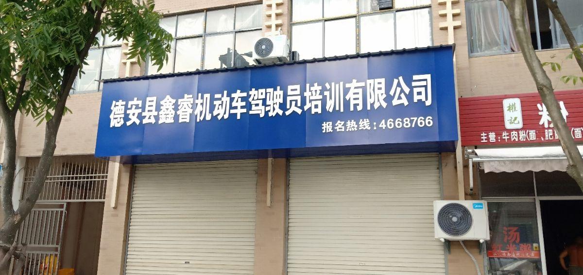 德安县鑫睿机动车驾驶员培训有限公司