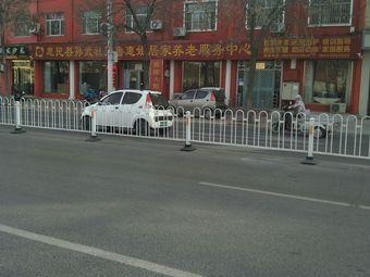 惠民大姐职业培训服务中心