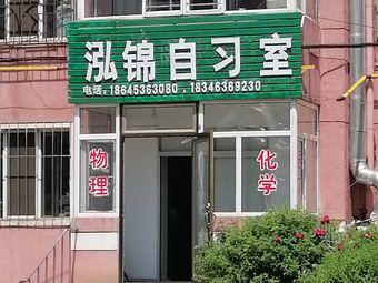 泓锦自习室