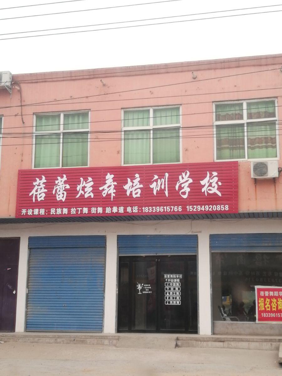 蓓蕾炫舞培训学校