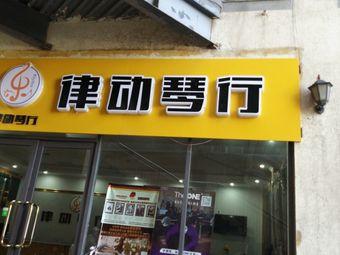 律动琴行(索库奥莱店)