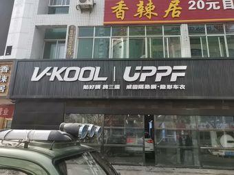 V-KOOL丨UPPF(榆林专营店)