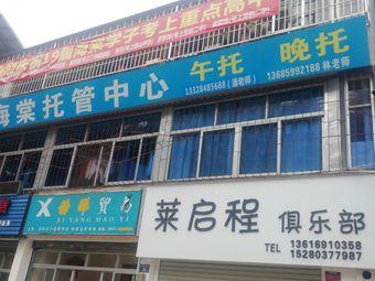 海棠托管中心