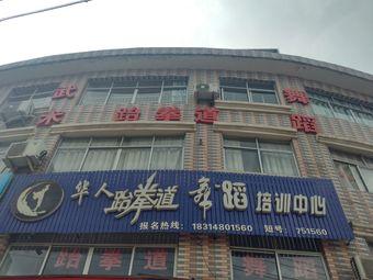 华人跆拳道舞蹈培训中心
