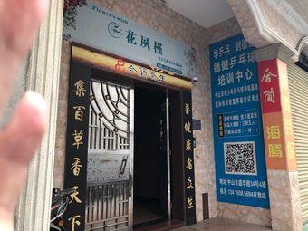 德健三艺乒乓球培训中心