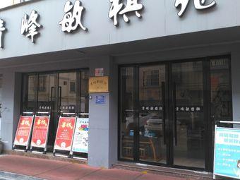 清峰敏棋苑