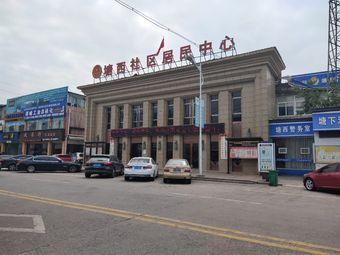 塘西社区居民中心