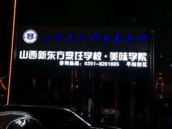 山西新东方烹饪学校美味学院(平阳校区)