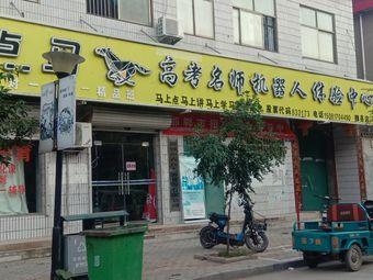 一点马高考名师机器人体验中心(魏县店)
