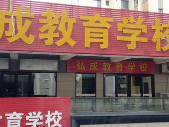 弘成教育学校