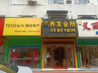 钰玺养发会所(湘中园店)