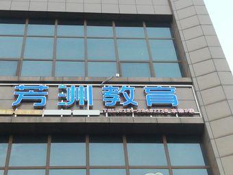 醴陵芳洲教育培训学校