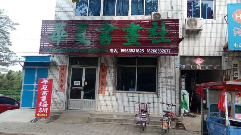 华夏书画社(城阳南路店)