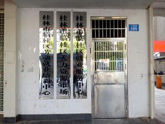 桂林市临桂区劳动就业培训中心