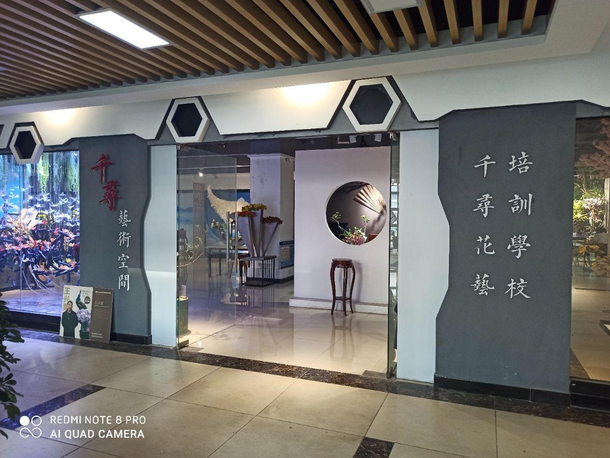 千寻花艺培训学校