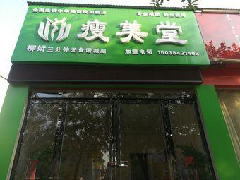 柳妡瘦美堂(中华路西段店)