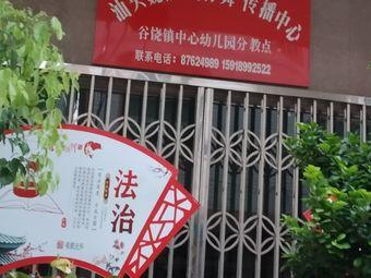 谷饶镇中心幼儿园