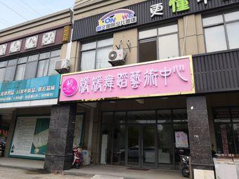 媛媛舞蹈艺术中心