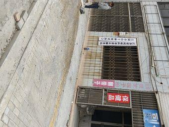 江阴市山芋种植业协会