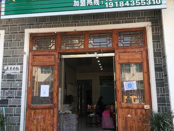韩式中药美容养发会所