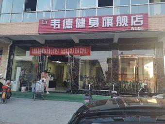 韦德健身(旗舰店)