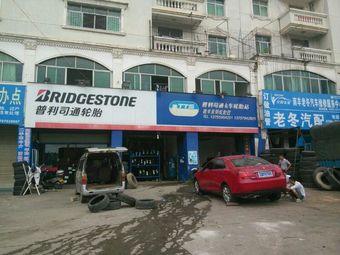 南丰永明轮胎店
