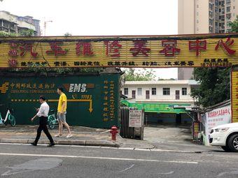 鑫福港汽车美容护理中心(滨江路店)