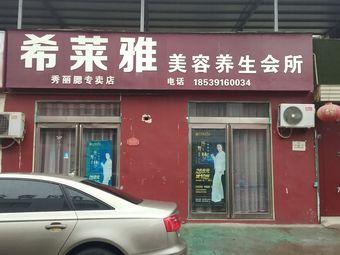 希莱雅美容养生会所(秀丽腮专卖店)