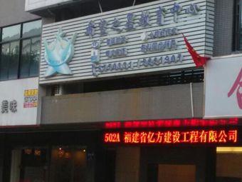 希望之星教育中心