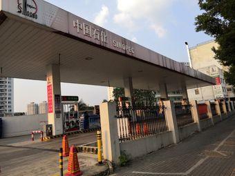 中国石化南宁交投加油站