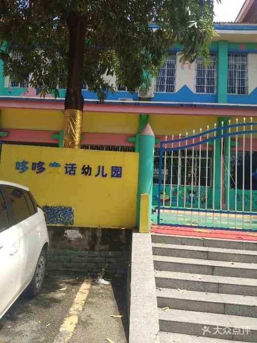 哆哆童话幼儿园门头照图片 - 第1张