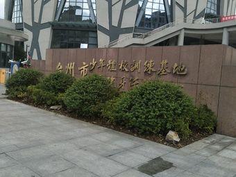 台州市少年体校训练基地