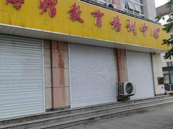 博熠教育培训中心
