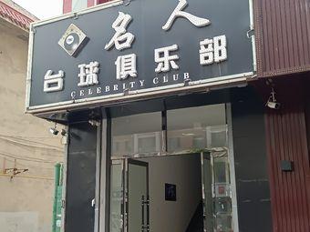名人台球俱乐部