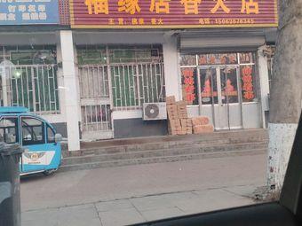 福缘居香火店