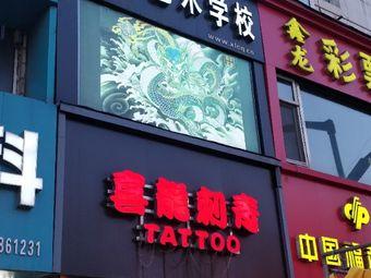 喜龙刺青纹身艺术学校