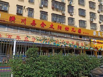 潢川县金太阳幼儿园(南城校区)