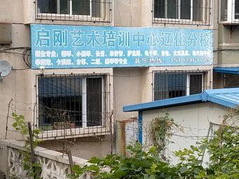 启刚艺术培训中心(辽化分校)