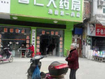 普仁大药房(渔薪第一药店)