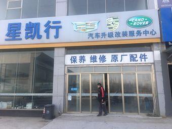 星凯行汽车升级改装服务中心