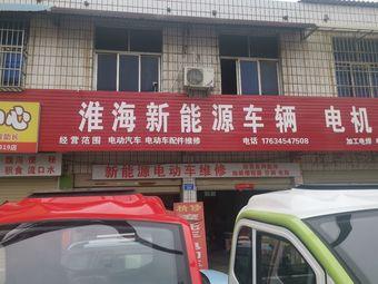 淮海新能源车辆