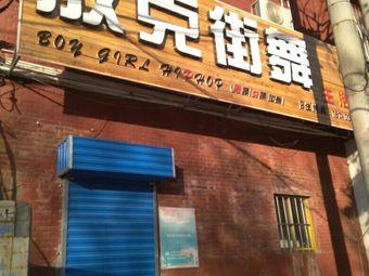 放克街舞爵士舞(安阳桥VIP店)