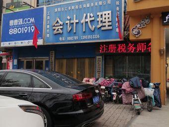 濮阳市汇丰财税咨询服务有限公司·会计代理