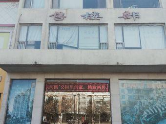 东关·东河园售楼部